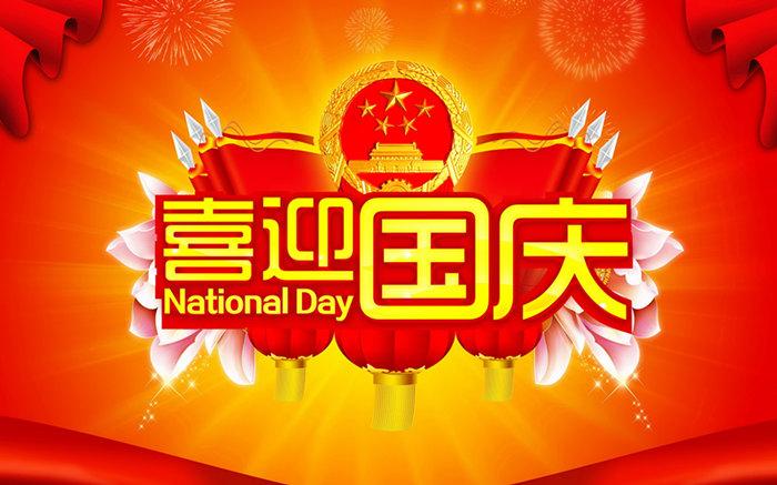 2016年科永达国庆节放假通知