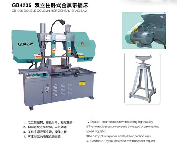 GB4235金属带锯床